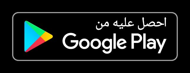 أحصل على تطبيق هتلاقي من جوجل بلاي