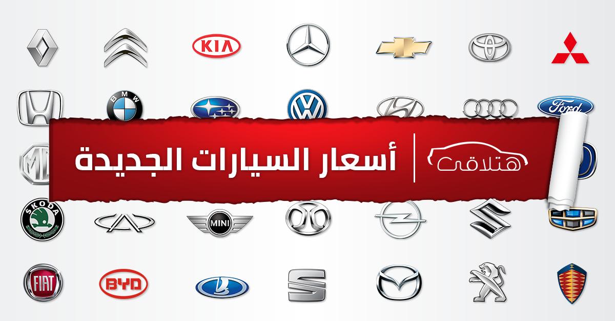 New Cars Prices Egypt 2019 Hatla2ee