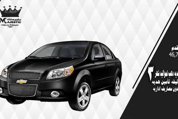 شيفروليه افيو 2020 أتوماتيك  /  جميع الكماليات / Facelift جديدة للبيع و بالتقسيط
