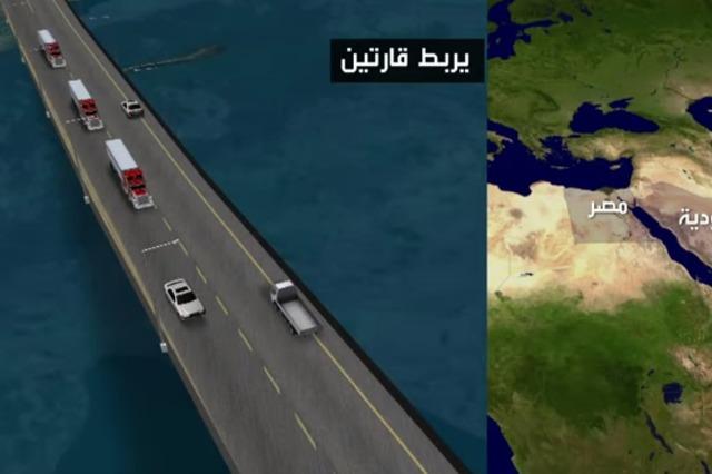 جسر الملك سلمان بين مصر والسعودية يستغرق 5 سنوات ويتكلف 7 ...