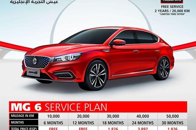 عروض صيانة على سيارات Mg وسكودا في مصر هتلاقى