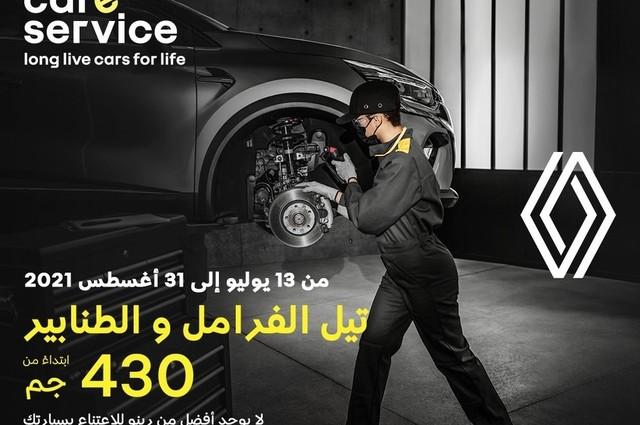 رينو- أعلنت شركة رينو عن خصومات على قطع الغيار الأصلية بمصر