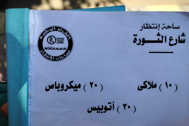 قانون تنظيم انتظار المركبات بالقاهرة